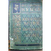 """Фенимор Купер """"Пенитель моря"""", """"Хижина на холме"""".  Полное собрание романов. 2-й том. 1928 г."""
