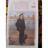 """Журнал """"Человек и закон"""" (4 номер 1987 год )"""