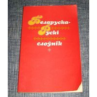 Беларуска-Рускi слоунiк (Для пачатковых класау).