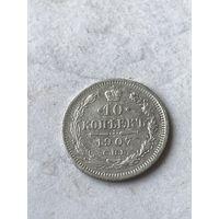 10 копеек 1907
