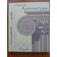 Основы архитектуры. Под редакцией Эмили Коул.