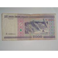 5000 рублей, серия СХ