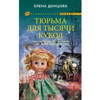 Елена Донова Тюрьма для тысячи кукол. Зверь тогда не знал, что этим убийством подписал себе смертный приговор