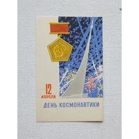 Антонченко космос 1966  9х14 см