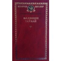 Валянцін Таўлай. Выбраныя творы. Серыя: Беларускі кнігазбор
