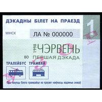 Образец! Проездной билет - троллейбус, трамвай, Минск, 1998 год, 1-я декада