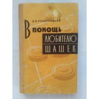 А. В. Рокитницкий. В помощь любителю шашек.