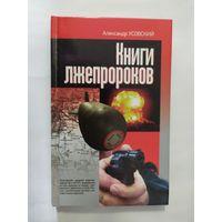 """Л.Усовский""""Книги лжепророков""""\0"""