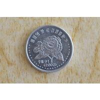 Северная Корея 50 чон 2002( с иероглифами по бокам герба)