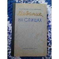 Книга вязание на спицах 1959 год - для рукодельниц, букинистика
