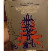 Книга  Изобретения Дедала.