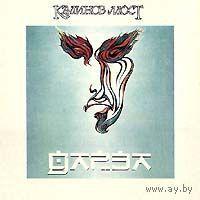 LP Группа Калинов Мост - Дарза (1991)