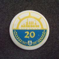 20 лет 1967-1987 ЦНИИ АВРОРА Ленинград