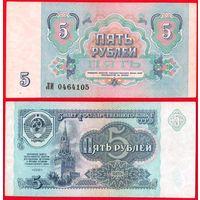 W: СССР 5 рублей 1991 / ЛИ 0464105
