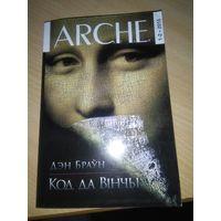 Arche 1-2 2015  Код да Винчи на бел.языке