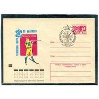 1973 Конверт СГ. Чемпионат мира по биатлону. Минск
