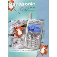 Инструкция к мобильному телефону Panasonic GD55. Торг уместен.