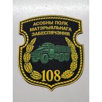 Шеврон 108 отдельный полк материального обеспечения Беларусь