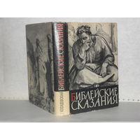 Косидовский З. Библейские сказания.