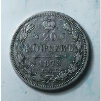 20 копеек 1873 года
