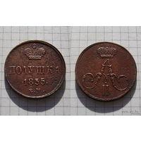 Полушка Александра II 1855г. (редкая монетка)