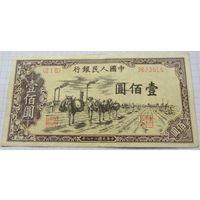 КИТАЙ,Народный Банк Китая.100юаней1949г. Перевозчики товара.Оригинал.Редкая!