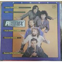 "Группа ""Remix"", Латвия"