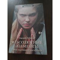 Книга абсолютные элементы
