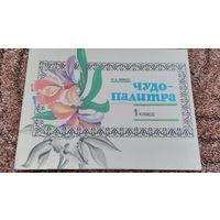 Чудо- палитра, альбом для рисования для 1 класса .Альбом СССР