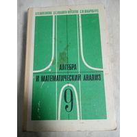 Учебник из СССР. Алгебра и математический анализ. 9 класс.