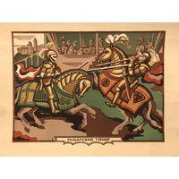 Линогравюра - Рыцарский турнир (1960-70-е?)