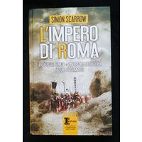 Саймон Скарроу. Римская империя. Simon Scarrow. Книга на итальянском языке #0053-2