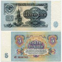 СССР. 5 рублей (образца 1961 года, P224, XF) [серия иХ, 2-й тип бумаги, 1-й тип шрифта]