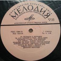 LP От мелодии к мелодии (1973)