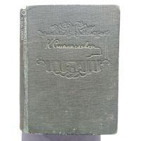 K. C. Станиславский. Моя жизнь в искусстве. Издательство ACADEMIA.  1933 г. с 65 иллюстрациями.