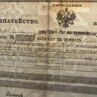 Квитанция казночейства 1870г.Волковыск.