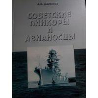 Советские линкоры и авианосцы.