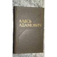Алесь Адамовіч. Собрание сочинений том-3\15
