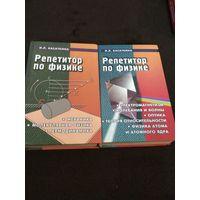 Репетитор по физике в 2 книгах