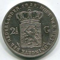 НИДЕРЛАНДЫ - 2-1/2 ГУЛЬДЕНА 1858