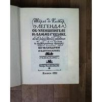 Легенда об Уленшпигеле-1992 -изд.ПРАМЕБ
