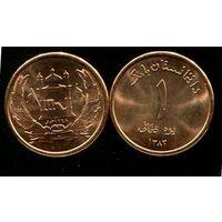 Афганистан - 1 Афгани 2004 (1383)