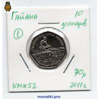 10 долларов Гайана 2011 года (#1)