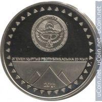 1 сом 2011. Киргизия. 20 лет независимости. Пик Победы. Капсула.