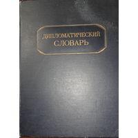 Дипломатический словарь II том Л-Я 1950 год Главный редактор А.Я.Вышинский Цена: 25 руб. Перед покупкой уточняйте наличие-выставлено на других площадках.  Состояние – как на фото, смотрите внимательно