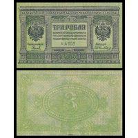 [КОПИЯ] 3 рубля 1919г. Сибирь.