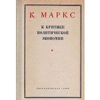 Карл Маркс. К критике политической экономии