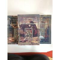 Фоменко, А.Т.; Носовский, Г.В. Реконструкция. В трех томах.