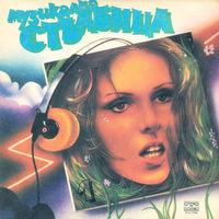 LP Various - Музикална Стълбица 1 (1985)