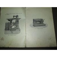Руководство для употребления швейной машиной с круглым челноком 1903 г.Вена